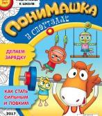 """Журнал """"ПониМашка"""" №45, 2017"""