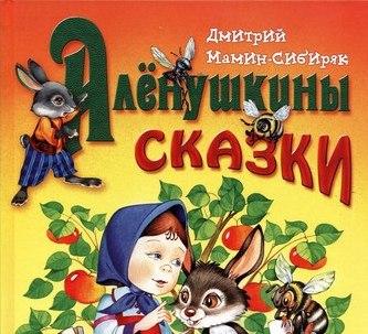 "Книга-юбиляр 2017 года ""Алёнушкины сказки""Д.Н. Мамина – Сибиряка"
