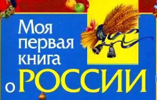 Моя первая книга о России