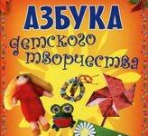 Азбука детского творчества