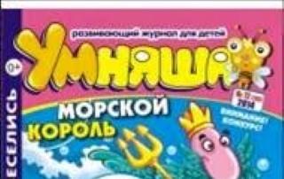 """Журнал """"Умняша"""" №9, 2017"""