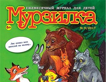 "Журнал ""Мурзилка"" №9, 2017"