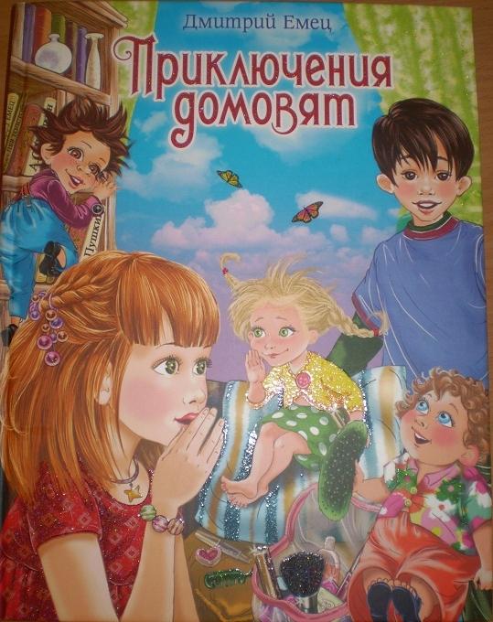 "Дмитрий Емец ""Приключения домовят"""
