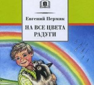 31 октября 1902 года родился Евгений Андреевич Пермяк