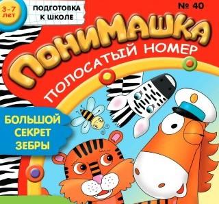 """Журнал ПониМашка №40 """"Полосатый номер"""", 2017"""