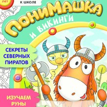 Журнал ПониМашка №41, 2017