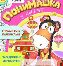 """Журнал """"ПониМашка"""" №42, 2017"""