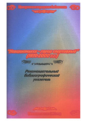 Невинномысск -город спортивный
