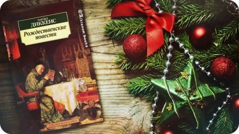 Чарльз Диккенс Рождественские повести
