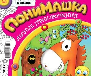 """Журнал """"ПониМашка"""" №34, 2017"""