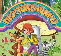 Журнал Простоквашино №9, 2017