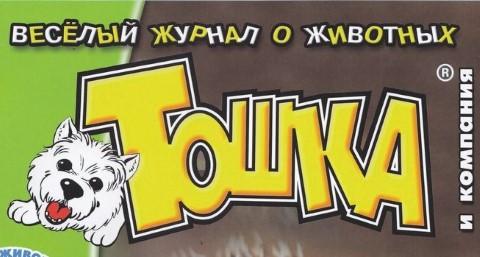 Журнал Тошка и компания  №9, 2017