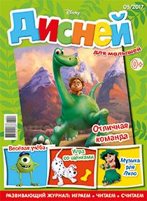 Журнал «Дисней для малышей»