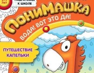 Журнал ПониМашка №38, 2017