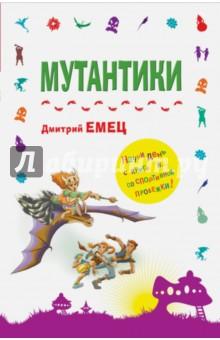 "Дмитрий Емуц ""Мутаники"""