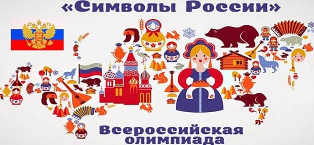 Олимпиада Символы России