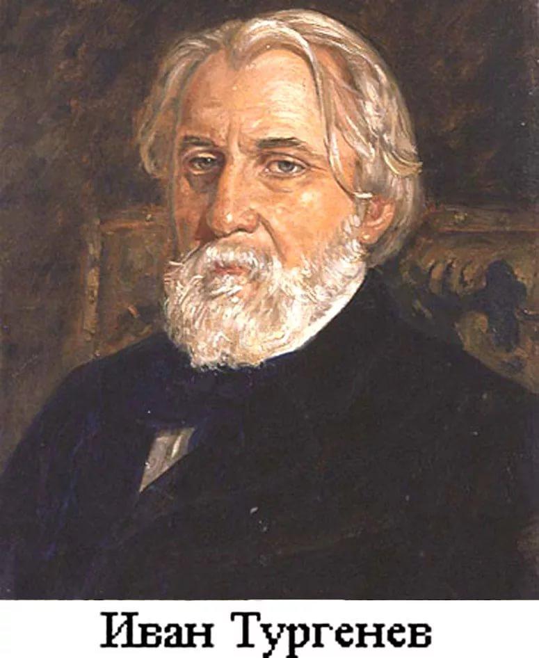 9 ноября родился Иван Сергеевич Тургенев