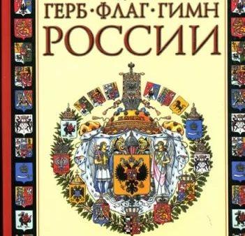 Голованова М.П. Герб, Флаг, Гимн России