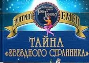 Дмитрий Емец Тайна «Звездного странника»