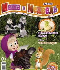 Журнал «Маша и Медведь» №9, 2017