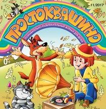 Журнал Простоквашино №11, 2017