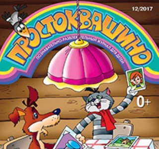 Журнал «Простоквашино» №12,2017