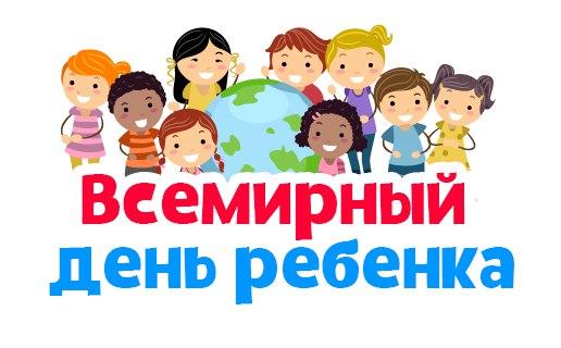Всемирный день ребенка – 20 ноября