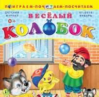 "Журнал ""Веселый колобок"" №1, 2018"