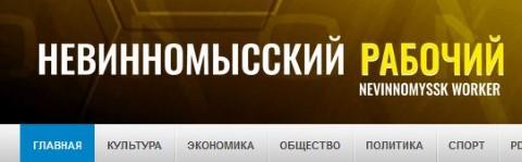 """""""Кубок Надежды"""", газета Невинномысский рабочий, 28.11.2018"""