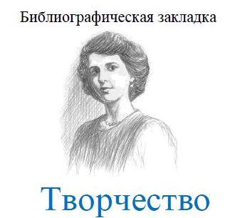 """Библиографическая закладка """"Творчество Лидии Чарской"""""""