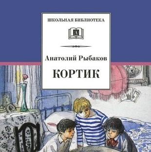Анатолий Рыбаков повесть «Кортик» и «Бронзовая птица»