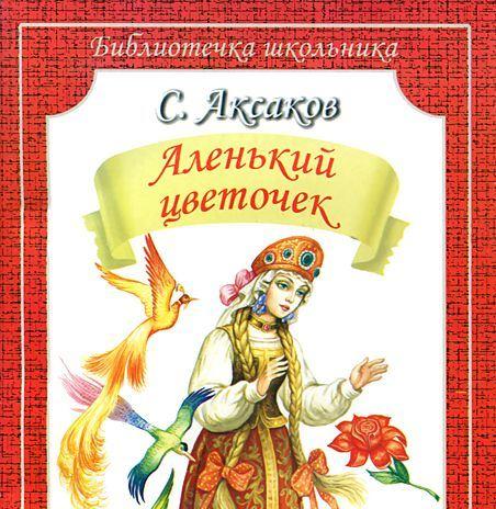 """160 лет книге Аксакова С. Т. Аленький """"Аленький цветочек"""""""