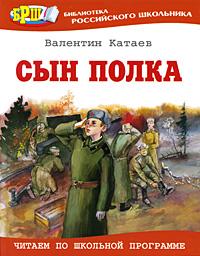 """Библиографическая памятка """"Валентин Петрович Катаев"""""""