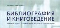"""Журнал """"Библиография"""""""