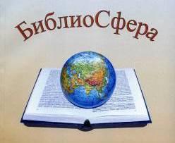"""Журнал """"Библиосфера"""""""
