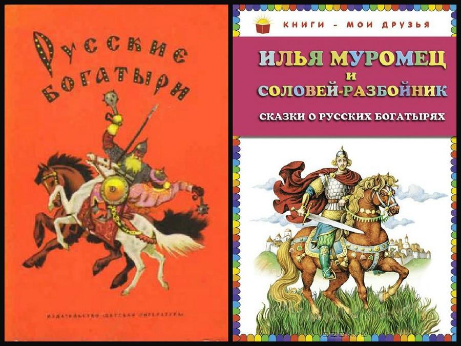 Игровая программа «А и сильные могучие богатыри на славной Руси»