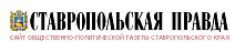 """Прощание с """"Букварем"""", газета Ставропольская правда, 27.03.2018"""