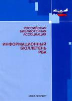 """Информационный бюллетень """"Российская библиотечная ассоциация"""""""