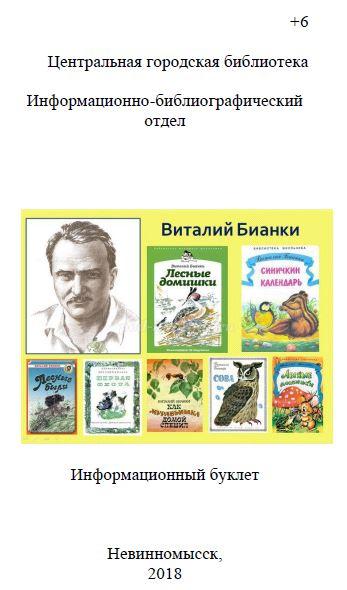 """Информационный буклет """"Виталий Бианки"""""""