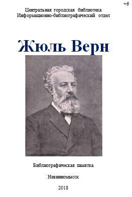 """Библиографическая памятка """"Жюль Верн"""""""