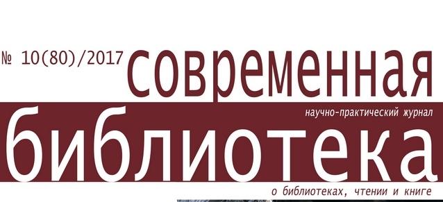 """Журнал """"Современная библиотека"""""""