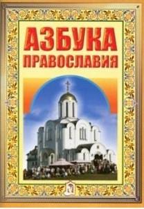 Программа «Азбука православия»
