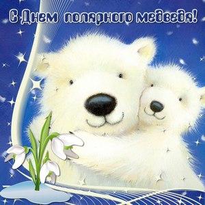 27 февраля - Международный день белого медведя