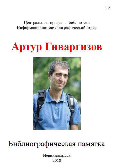 """Библиографическая памятка """"Артур Гиваргизов"""""""