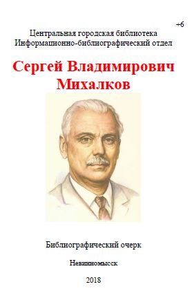"""Библиографический очерк """"Сергей Владимирович Михалков"""""""