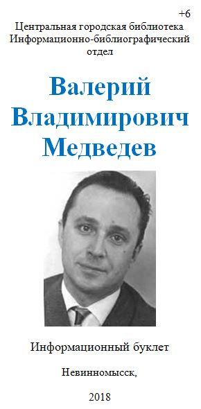 """Информационный буклет """"Валерий Владимирович Медведев"""""""
