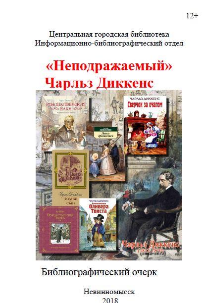 Библиографический очерк «Неподражаемый» Чарльз Диккенс