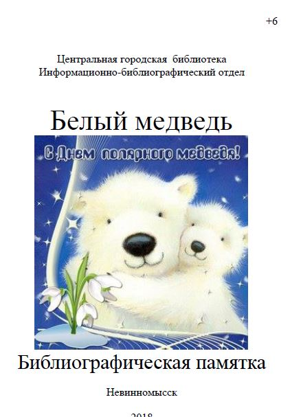 """Библиографическая памятка """"Белый медведь"""""""