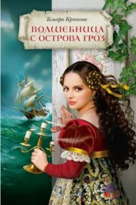 "Тамара Крюкова ""Волшебница с острова Гроз"""
