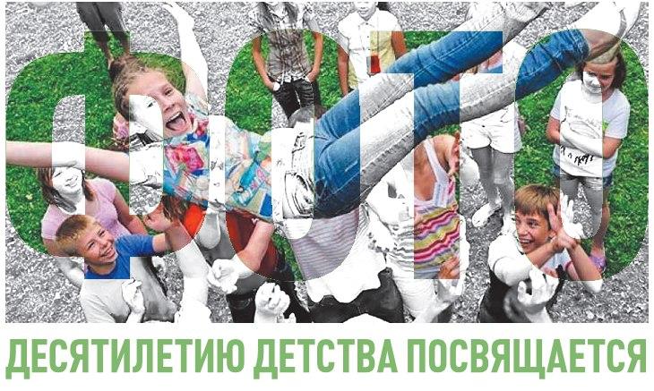 """Фотоконкурс «В объективе — детство!» от газеты """"Пионерская правда"""""""